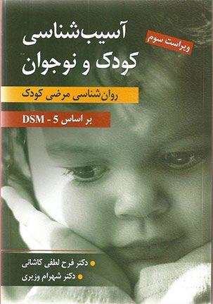 دانلود خلاصه کتاب آسیب شناسی روانی کودک و نوجوان
