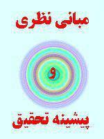 ادبیات نظری تحقیق تزکیه اخلاقی، تهذیب، ذکات، جهاد اکبر، تطهیر